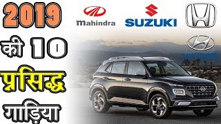10 Popular Cars With Price in India 2019 (Explain In Hindi)