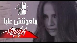 تحميل اغاني Mahontesh Alaia - Amal Maher ماهونتش عليا - امال ماهر MP3