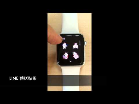阿婆手錶在台灣系列-LINE訊息查看回覆 Apple Watch in Taiwan: LineMessage