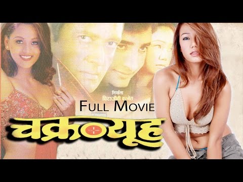 Chakravyuh | Nepali Movie