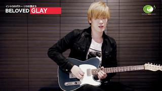 【BELOVED】イントロのギターソロ弾き方講座  GLAY
