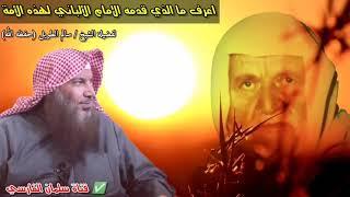 الإمام الألباني اكتسح العالم شاء من شاء وأبى من أبى_الشيخ سالم الطويل