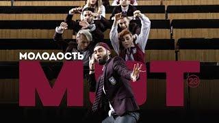 Мот - Молодость (премьера клипа, 2019)