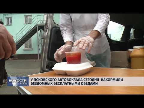 09.11.2018 # У Псковского Автовокзала сегодня накормили бездомных бесплатными обедами