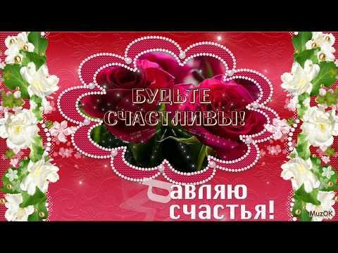 Красивое поздравление с Днём счастья! 20 марта! Музыкальная открытка