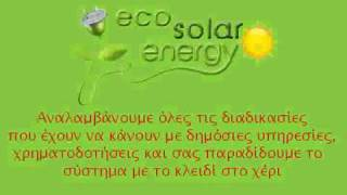 preview picture of video 'Φωτοβολταϊκά - Ecosolar Energy - Χαλκίδα,Εύβοια - Ecosolar.gr'