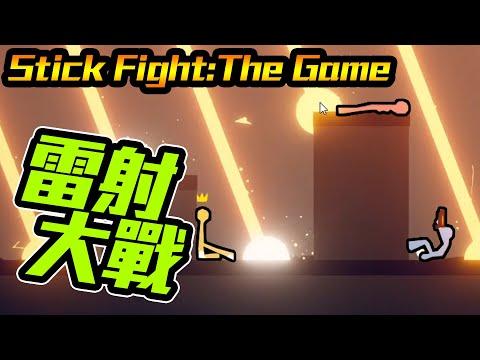 【Stick Fight:The Game】火柴人聯盟 雷射大戰
