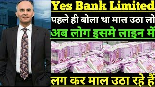 Yes bank में तेजी के संकेत का खुलासा इस video में , क्या अब दौड़ेगा यस बैंक का share ???