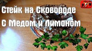 Стейк на Сковороде с Медом и Лимоном