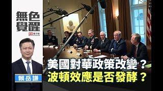 《無色覺醒》 賴岳謙 |美國對華政策改變?波頓效應是否發酵?|20190918