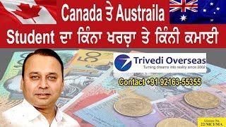 Canada ਤੇ Australia ਚ Student ਦਾ ਕਿੰਨਾ ਖਰਚ਼ਾ ਤੇ ਕਿੰਨੀ ਕਮਾਈ I Income & Expenses in Canada & Australia