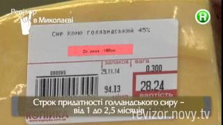 Универсам Копейка - Ревизор в Николаеве - 13.04.2015