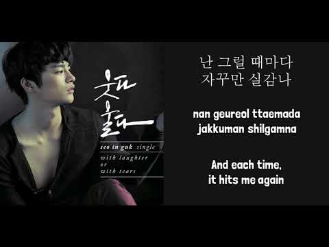 mp4 Seo In Guk With Laughter Or With Tears Lyrics, download Seo In Guk With Laughter Or With Tears Lyrics video klip Seo In Guk With Laughter Or With Tears Lyrics