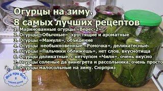 Огурцы на зиму. 8 самых лучших рецептов.