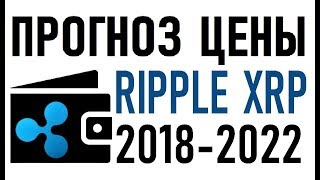 РИППЛ XRP: ПРОГНОЗ ЦЕН 2018-2022
