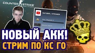 🚀НОВЫЙ CS:GO И ФОРТНАЙТ! - 🔴СТРИМ на YouTube + Twitch