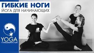 Как сделать ноги более гибкими. Йога для начинающих.