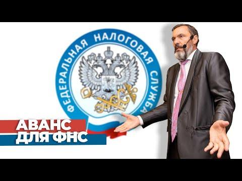 Аванс для ФНС: юрлицам разрешат заранее платить налоги