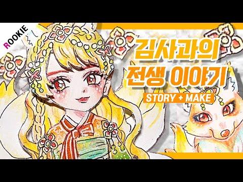 STORY) SD 종이인형 구미호 인간 되는 법☄ | 종이구관 | 어린이 | 구미호 그리기 | SD Nine-tailed fox Paper doll |