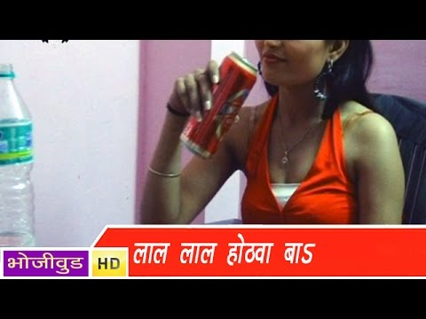 HD लाल लाल होठवा | Lal Lal Hothwa | Kumar Amrit | Bhojpuri Hot Song | भोजपुरी सेक्सी लोकगीत