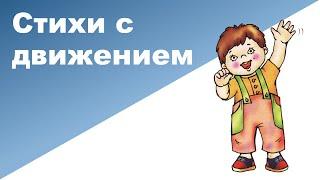 СТИХИ С ДВИЖЕНИЕМ ♥ Ребенок 2 года 6 месяцев