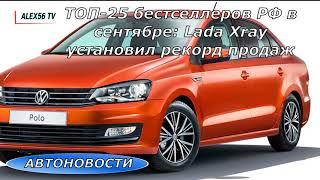 АВТОНОВОСТИ 12.10.17:: Lada Largus и 106-сильный мотор.Volkswagen POLO 2018.Кроссовер Skoda Karoq.