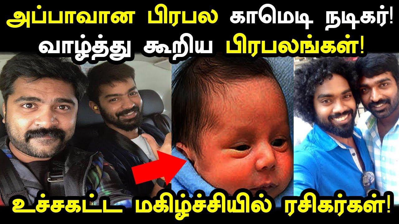சற்று முன்பு அப்பாவான பிரபல காமெடி நடிகர்! வாழ்த்து கூறிய பிரபலங்கள்! Bigg Boss Tamil