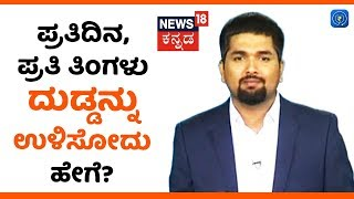 How to Save Money Daily in 2018? News18 Kannada | EP 144