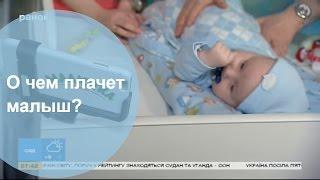 Мама-блог. Выпуск 20 - Как понять плач малыша