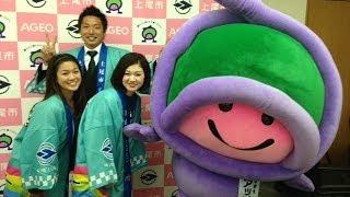 上尾市役所編アマチアスシーズン3埼玉情報番組vol104