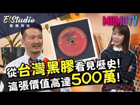 從台灣黑膠看見歷史! 這張價值竟要500萬元!《E!Studio藝鏡到底》完整版