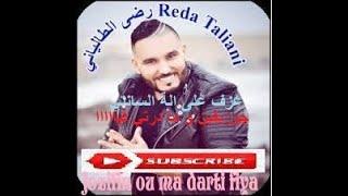 رضا الطلياني عزف جوزيفين reda taliani josephine