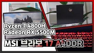 MSI 브라보 17 A4DDR (SSD 512GB)_동영상_이미지