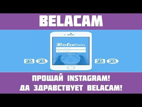 Belacam - Деньги за лайки! Лёгкий заработок на новой соц. сети!