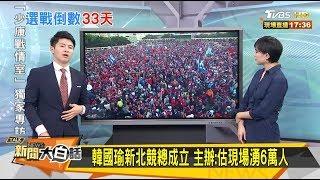 韓國瑜新北競總成立 主辦:估現場瘋狂湧入6萬人!新聞大白話 20191209