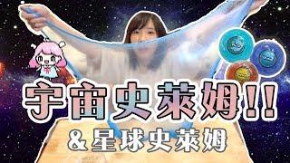 做出宇宙史萊姆 & 星球史萊姆開箱 !! GALAXY !!!| 安啾 (ゝ∀・) ♡
