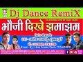 NEW CG DJ Remix Song | Bhauji Tana tan Dikhe Jhamajham | Ashok Rajwade Suman kurre