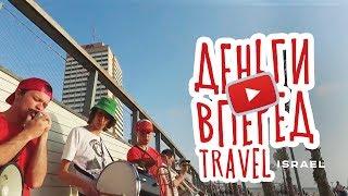 Деньги Вперед Travel: Israel. Vlog 1