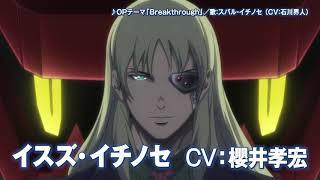 TVアニメ『宇宙戦艦ティラミス』第二弾PV