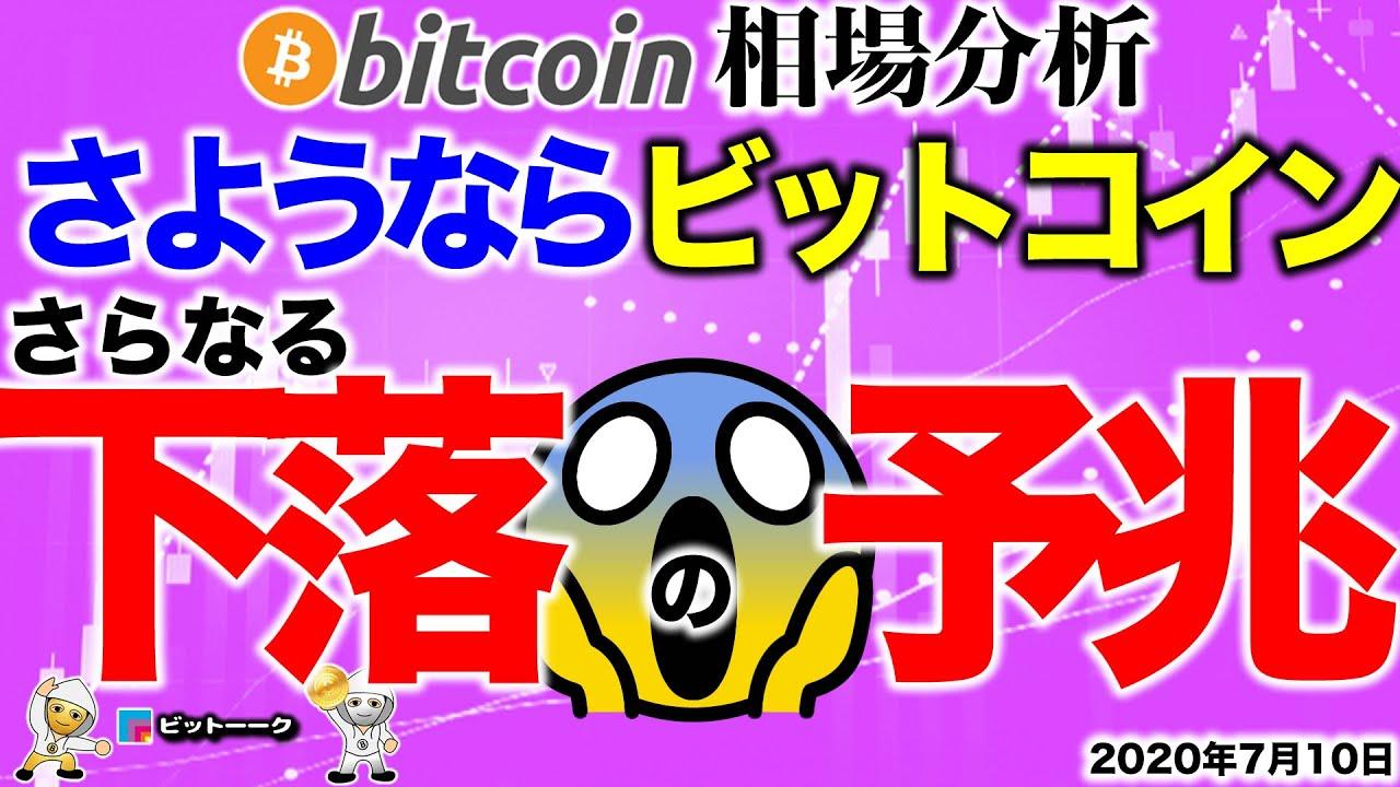 【ビットコイン 仮想通貨】さよならビットコイン!さらなる下落の予兆!【2020年7月10日】BTC、ビットコイン、XRP、リップル、仮想通貨、暗号資産、爆上げ、暴落 #仮想通貨 #暗号資産