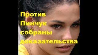 Против Пинчук собраны доказательства. ДОМ-2 новости