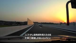 高速道路/開通新名神高速道路城陽JCT~八幡京田辺JCT間を走ってみた