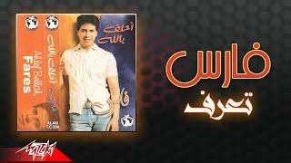 تحميل اغاني Fares - Tearaf   فارس - تعرف MP3