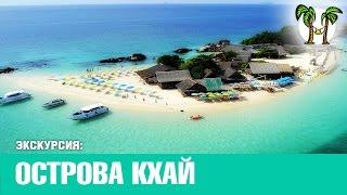 ОСТРОВА КХАЙ, острова Таиланд | KHAI ISLANDS