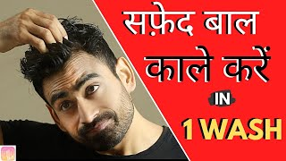 White Hair to Black Hair in 1 Wash & Best Hair Dye in India (Instant Effect) | Fit Tuber Hindi