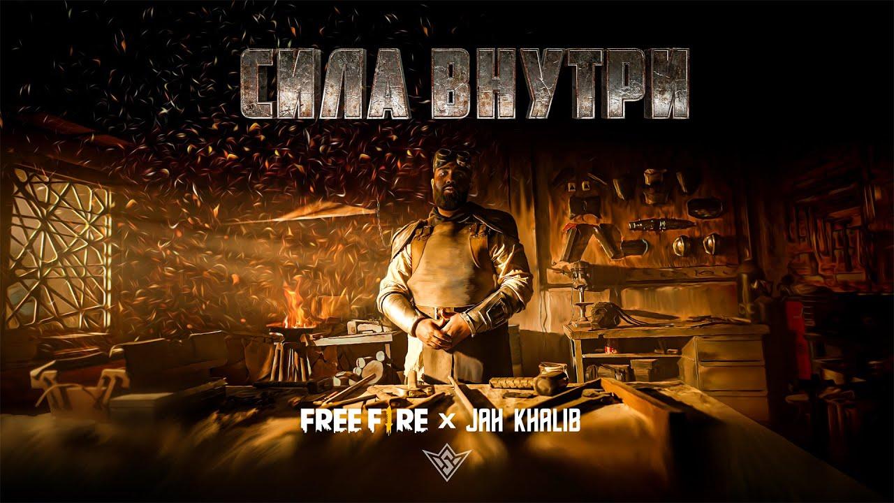 Jah Khalib x Free Fire — Сила внутри