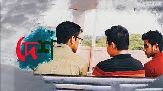 DESH | দেশ | Short Film | Squadflix