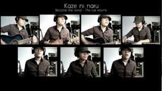 【Sumashu】Kaze ni Naru | Become the wind - The Cat Returns (acoustic cover)
