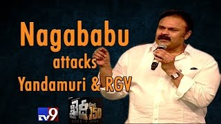 Naga Babu Attacks RGV And Yandamoori  Khaidi No 150 Pre Release Event  TV9