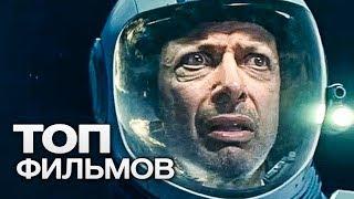 ТОП-10 ЛУЧШИХ ФИЛЬМОВ ПРО ИНОПЛАНЕТНОЕ ВТОРЖЕНИЕ!